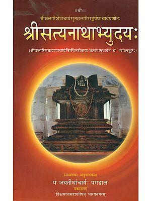 श्रीसत्यनाथाभ्युदय: - Sri Satyanatha Abhyudaya Kavyam with Sanskrit Commentary