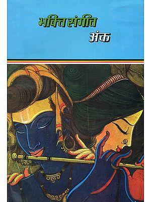 भक्ति संगीत अंक: Bhakti Sangeet Anka With Notation