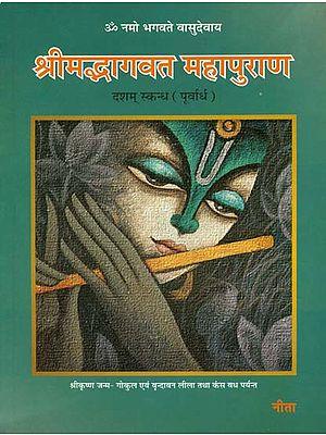 श्रीमद्भागवत महापुराण: Srimad Bhagavat Purana