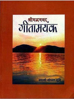 श्रीमद्भगवद् गीतामयंक: Learn Sanskrit Through the Gita