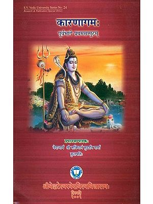 कारणागम: Karana Agama (Purvabhagah - First Part)
