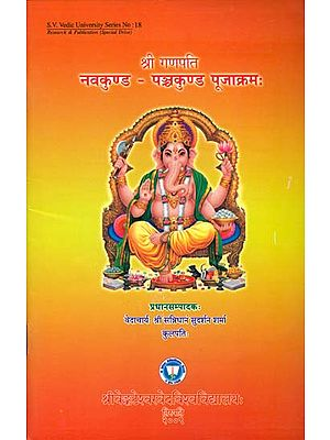 नवकुण्ड - पञ्चकुण्ड पूजाक्रम: Navakunda Panchkunda Puja Krama