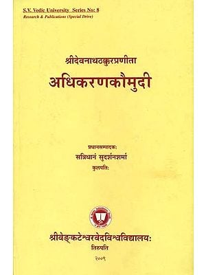 अधिकरणकौमुदी: Adhikarana Kaumudi of Sri Devanatha Thakkura (A Work Synthesizing the Purvamimamsa Nyayas with Dharmasastra)