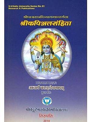 श्रीकपिन्जलसंहिता: Sri Kapinjala Samhita