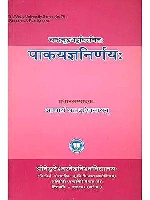 पाकयज्ञनिर्णय: Paka Yajna Nirnaya