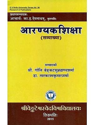 आरण्यकशिक्षा: Aranyak Shiksha