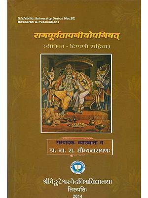 रामपूर्वतापनीयोपनिषत्: Rama Tapaniya Upanishad With Commentary of Deepika