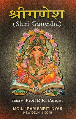 श्रीगणेश: Sri Ganesha (The way of Worship)