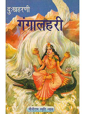 गंगालहरी: Ganga Lahari