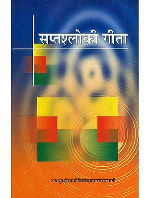 सप्तश्लोकी गीता: Saptashloki Gita