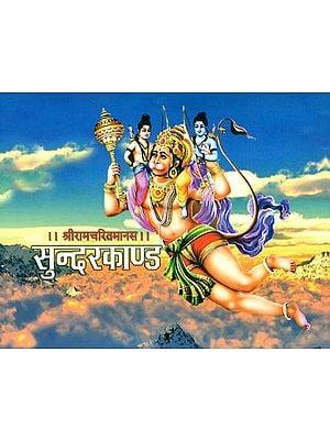 सुन्दरकाण्ड (श्री रामचरितमानस): Sundarkanda