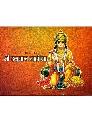 श्री हनुमान चालीसा: Sri Hanuman Chalisa