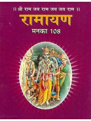 श्री रामायण (मनका 108):  Sri Ramayana with 108 Manka