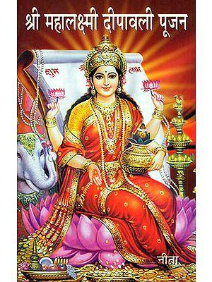 श्री महालक्ष्मी दीपावली पूजन: Worshipping Goddess Lakshmi on Diwali