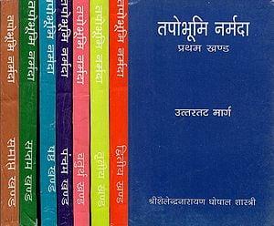 तपोभूमि नर्मदा: Tapobhumi Narmada (Set of 8 Volumes )