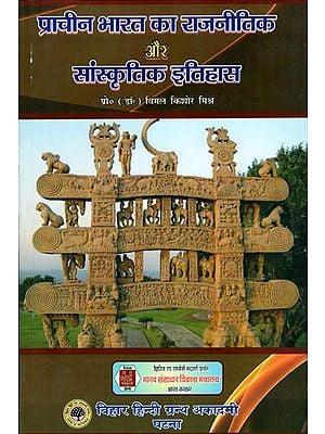 प्राचीन भारत का राजनीतिक और सांस्कृतिक इतिहास: Political and Cultural History of Ancient India