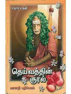 தெய்வத்தின் குரல்: The Voice of God - Vol VII (Teaching of Sri Kanchi Mahaswamigal)