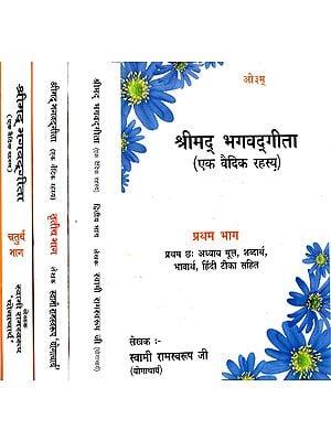 श्रीमद् भगवद्गीता (एक वैदिक रहस्य): Srimad Bhagavad Gita - A Vedic Mystery (Set of 4 Volumes)