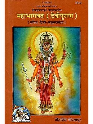 देवी पुराण महाभागवत: संस्कृत एवम् हिन्दी अनुवाद (Devi Puran Mahabhagavat)
