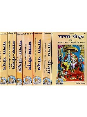 मानस पीयूष: Manas Piyush (Set of 7 Volumes) - The Most Exhaustive Commentary Ever on The Ramacharitmanas