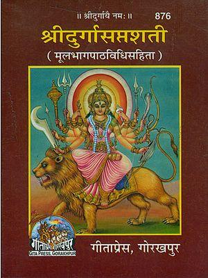 श्री दुर्गासप्तशती: Shri Durga Saptashati (Pocket Size)