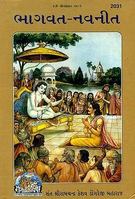 ભાગવત નવનીત: Bhagavat Navaneet by Dongre Ji Maharaj in Gujarati