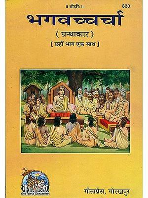 भगवच्चर्चा - Bhagawat Charcha
