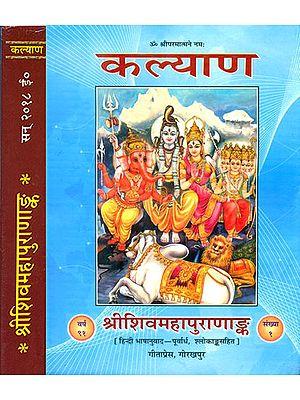 श्रीशिवमहापुराणअंक: The Complete Shiv Purana in Hindi (Set of 2 Volumes)