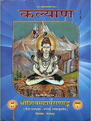 श्रीशिवमहापुराणअंक: The Complete Shiv Purana in Hindi (Volume II)