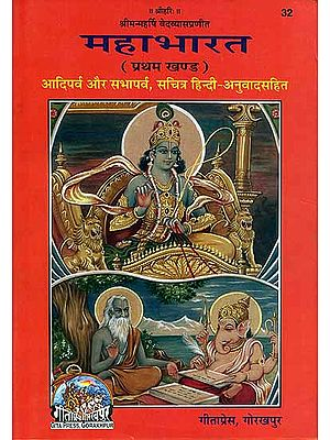 महाभारत (आदिपर्व  और सभापर्व): Mahabharat - Adiparva and Sabhaparva with Hindi Translation
