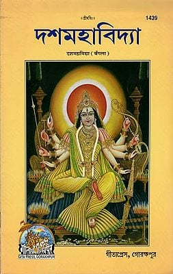দশমহাবিদ্যা: Dasa Mahavidya in Bengali (Picture Book)