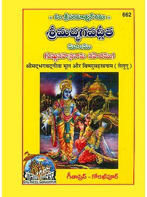 శ్రీమద్భాగ్వాత్గీత ఏవం శ్రీ విశ్నుసహ్స్త్ర్నామ్స్త్రొతమ్: Srimad Bhagavad Gita With Vishnu Sahasranama (Telugu)