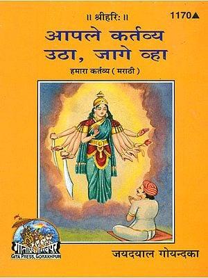 आपले कर्तव्य उठा, जागे व्हा: Our Duty (Marathi)