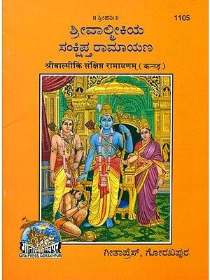 ಶ್ರೀವಾಲ್ಮೀಕಿಯ ಸಂಕ್ಷಿಪ್ತ್ ರಾಮಾಯಣ: Sri Valmiki Ramayana in Kannada