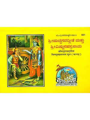 ಶ್ರೀಮದ್ಭಗವದ್ಗೀತಾ ವಿಷ್ಣು ಸಹಸ್ರನಾಮ: Srimad Bhagavad Gita With Vishnu Sahasranama (Kannada)