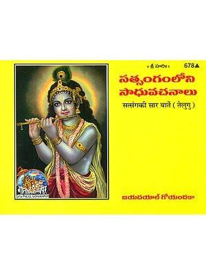 సతంగంనోని నాభువచనాలు: Discourses on Satsang (Telugu)