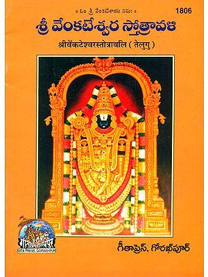 శ్రీవెంకటేశ్వర స్త్రోత్రావళి: Sri Venkateswara Stotravali (Telugu)