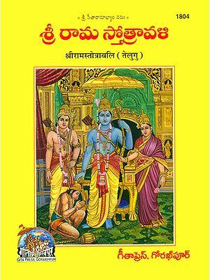 శ్రీ రామ స్త్రోత్రావళి: Sri Rama Stotravali (Telugu)