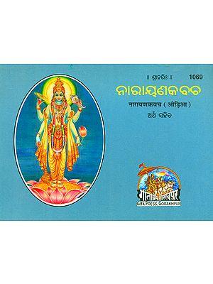 ନାରାୟଣକବଚ: Sri Narayan Kavach (Oriya)
