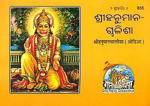 ହନୁମାନଚାଳିଶା: Sri Hanuman Chalisa (Oriya)