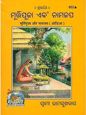 ମୂର୍ତ୍ତିପୂଜା ଡ ନାମଜପ: Idol Worship and Chanting of Divine Name (Oriya)