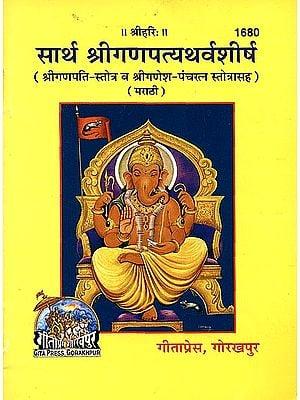 सार्थश्रीगणपत्यथर्वशीर्ष: Sarthsri Ganpatya Varsh Sirsh (Marathi)