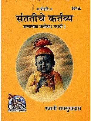 संततीचे कर्तव्य: Duty of Children's (Marathi)