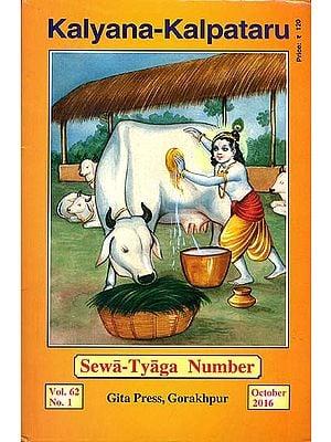 Sewa Tyaga Number (Kalyana Kalpataru)