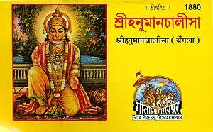 শ্রীহনূমানচালিসা: Sri Hanuman Chalisa (Bengali)
