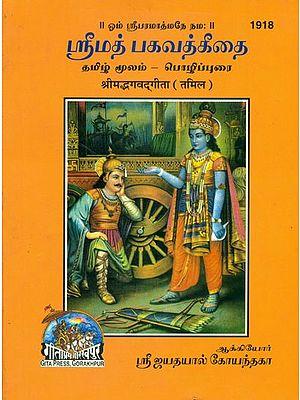 ஸ்ரீமத் பகவத்கீதை: Srimad Bhagavad Gita in Tamil