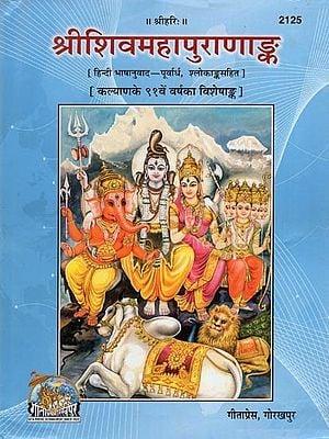 श्रीशिवमहापुराणअंक: The Complete Shiv Purana in Hindi (Volume I)