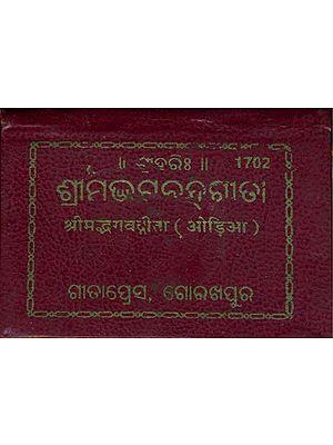 ଶ୍ରୀମଦ୍ଭଗବଦଗୀତା: Srimad Bhagavad Gita in Oriya - Pocket Edition