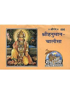 श्रीहनुमान चालीसा: Shri Hanuman Chalisa