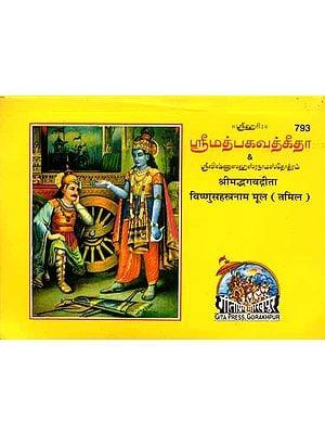 ஸ்ரீ மத்பகவதீதா & ஸ்ரீவிஷ்ணுஸஹஸ்ரநாமஸ்தோத்ரம்: Srimad Bhagavad Gita With Vishnu Sahasranama in Tamil